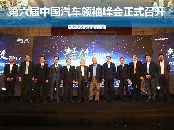"""第六届""""中国汽车领袖峰会""""正式召开"""