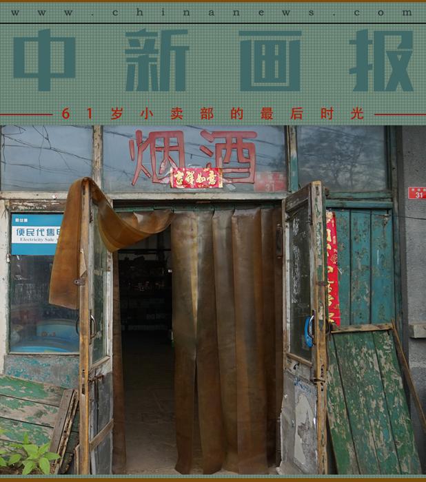 61岁小卖部的最后时光 酱香阵阵传手艺