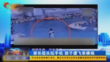 [资讯]家长低头玩手机 孩子遭飞来横祸