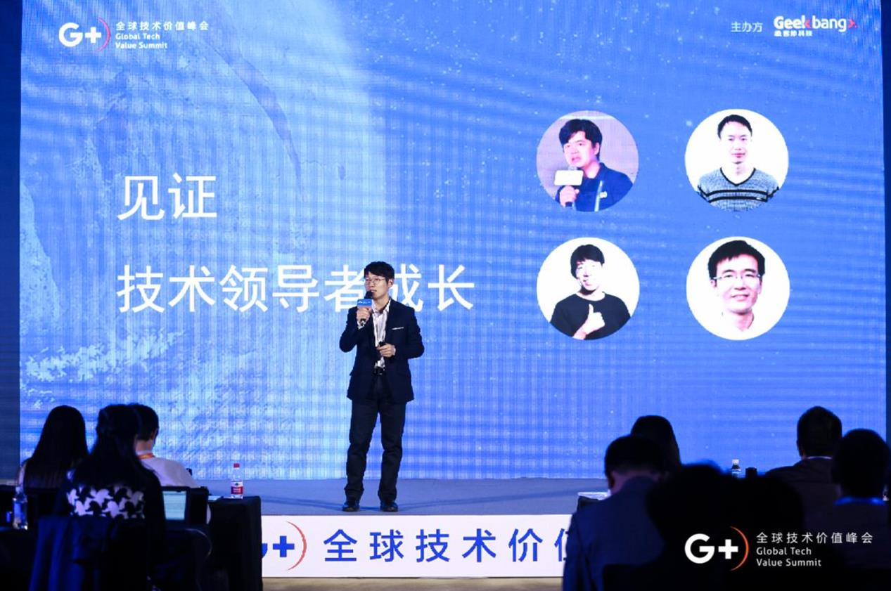 G+全球技术价值峰会闭幕 助力传统企业数字化转型