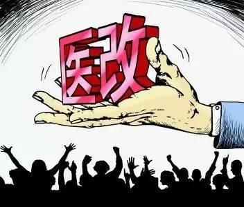 对话方来英:解析北京医改背后的深度逻辑