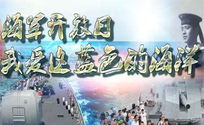 海军开放日 直播带你一起去看军舰