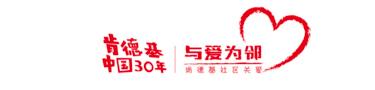 北京肯德基小书迷王国书单走进社区