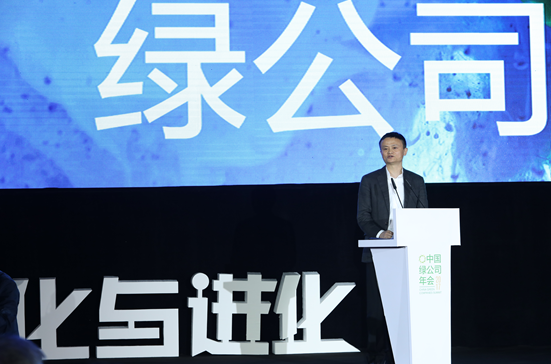马云谈新型政商关系:不行贿不欠薪不逃税不侵权