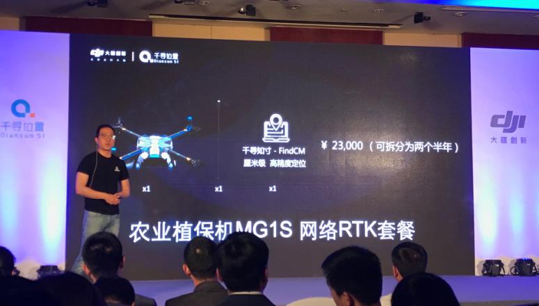 大疆创新与千寻位置战略合作 植保机RTK网络套装强势来袭