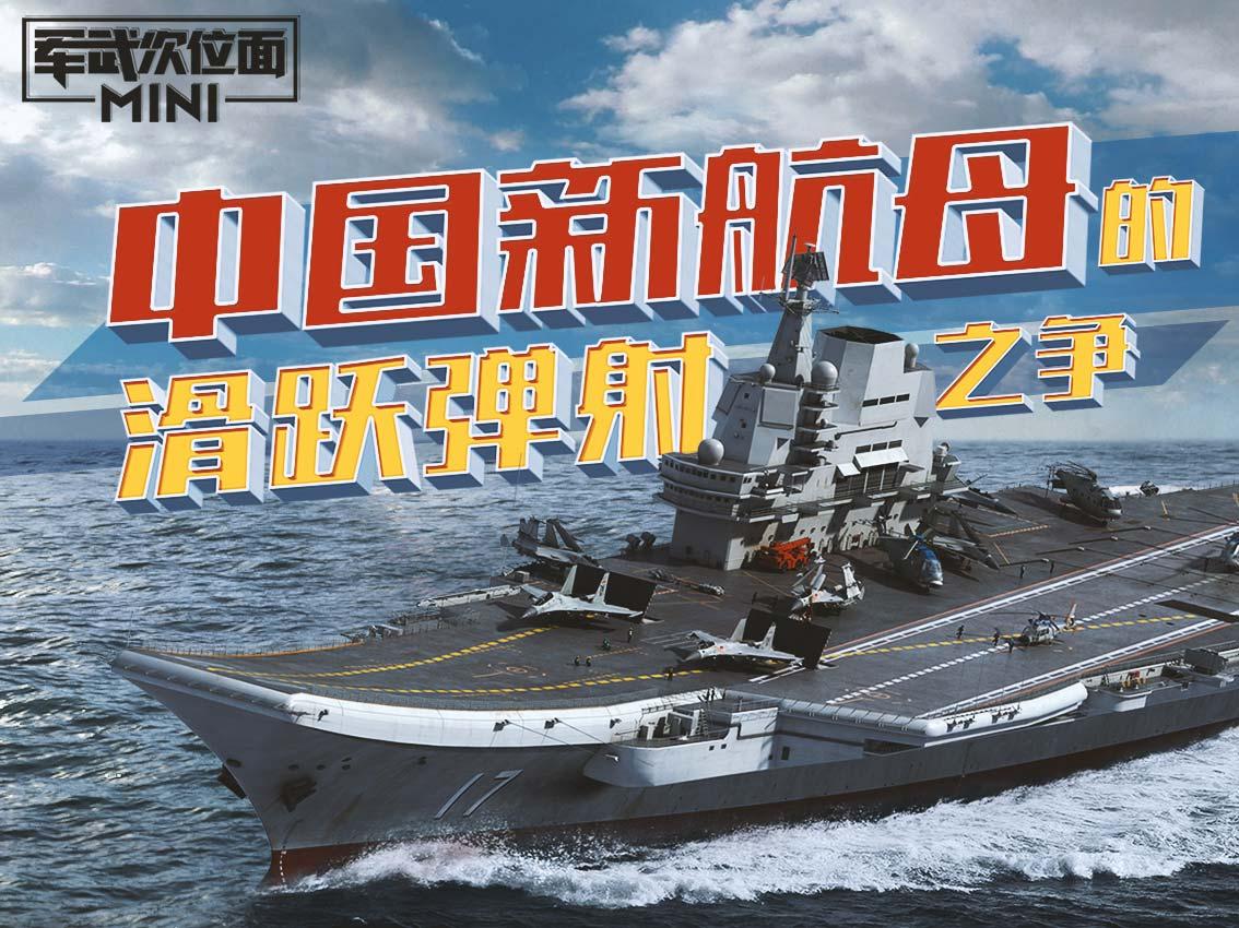 中国新航母的滑跃弹射之争