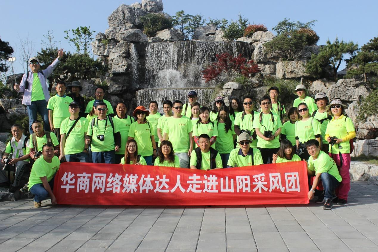 华商网组织网络媒体达人走进山阳采风活动