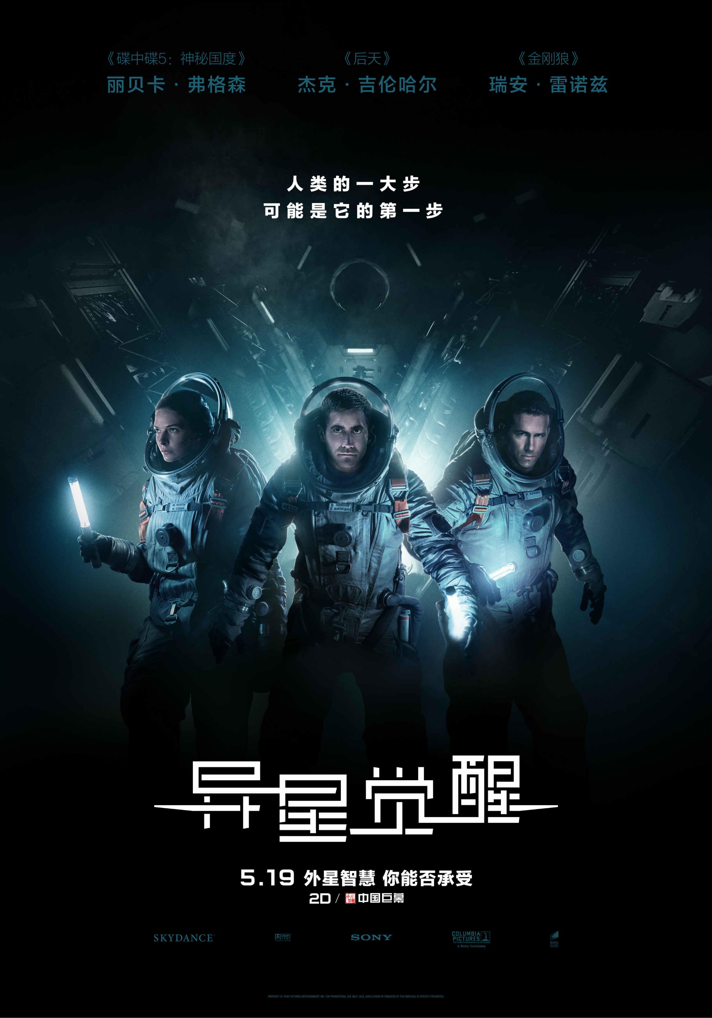 惊悚太空灾难巨制《异星觉醒》定档5月19日
