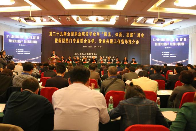 商鲲第二十九期职业院校大会在京隆重举行