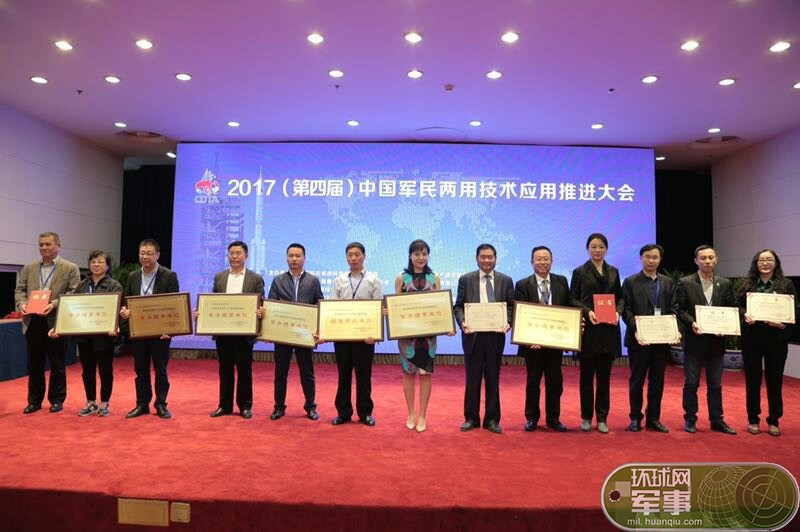 2017中国军民两用技术应用推进大会在北京召开