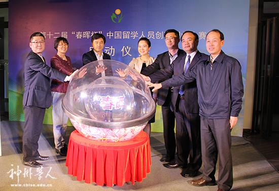 """第十二届""""春晖杯""""中国留学人员 创新创业大赛拉开帷幕"""