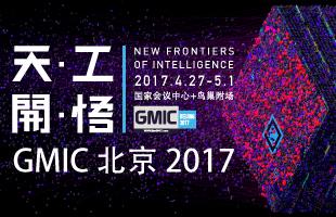 GMIC 2017