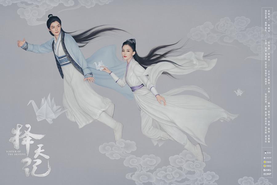 """《择天记》曝""""纸鹤传情""""海报鹿晗娜扎丛林遇险终相认"""