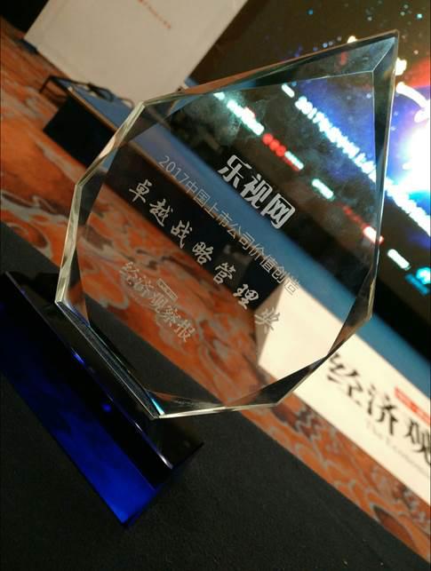 乐视网获2017中国上市公司卓越战略管理奖