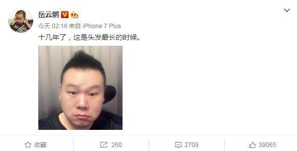 小岳岳凌晨感叹头发长 网友们的评论亮了