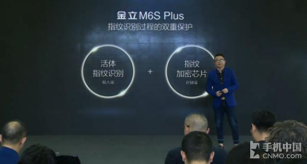 金立M6S Plus发布:活体指纹/3499元起