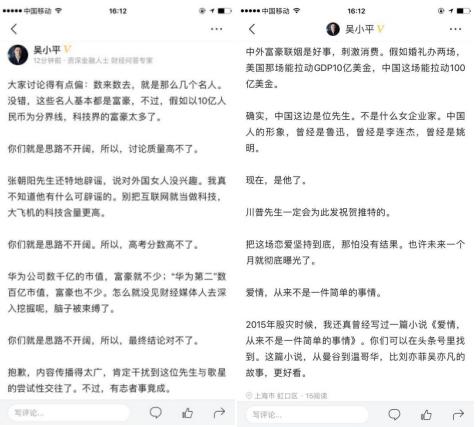 吴小平今日头条大爆料 张朝阳否认与霉霉热恋