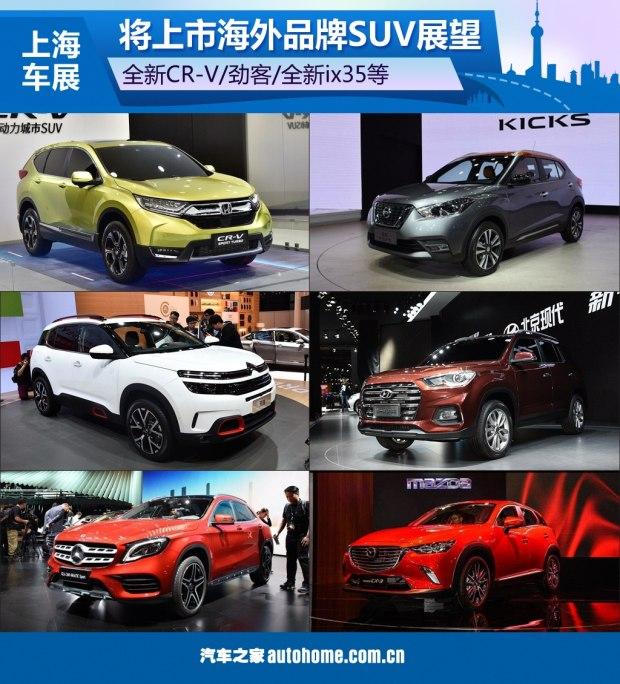 劲客等 上海车展将上市海外品牌SUV展望