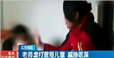 南昌曝虐童丑闻 老师虐打聋哑儿童威胁吃屎