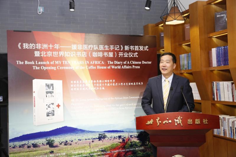 世界知识出版社北京世界知识书店(咖啡书屋)正式开业