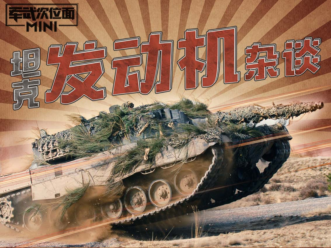 军武mini:主战坦克 发动机杂谈