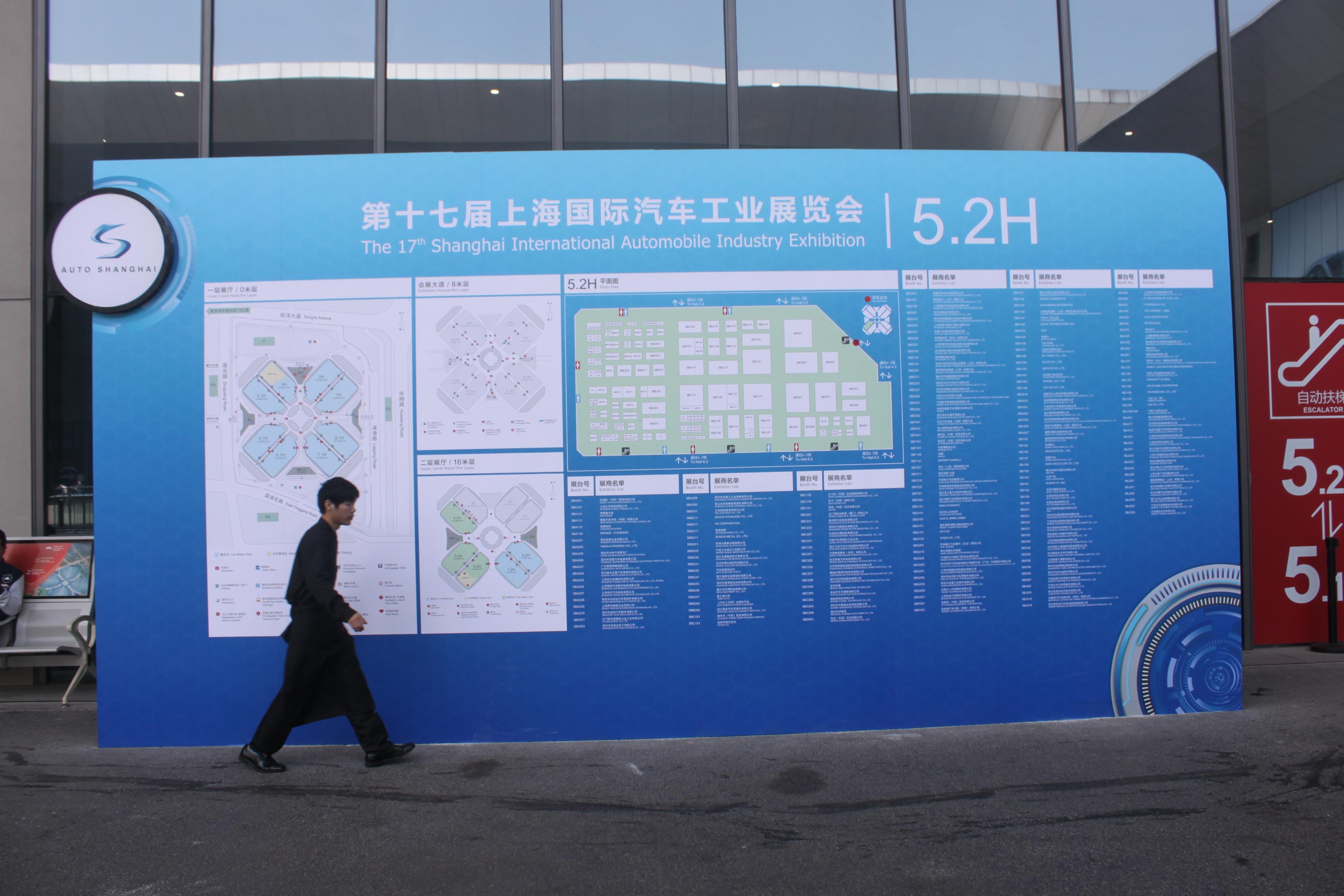 从上海车展看未来智能汽车