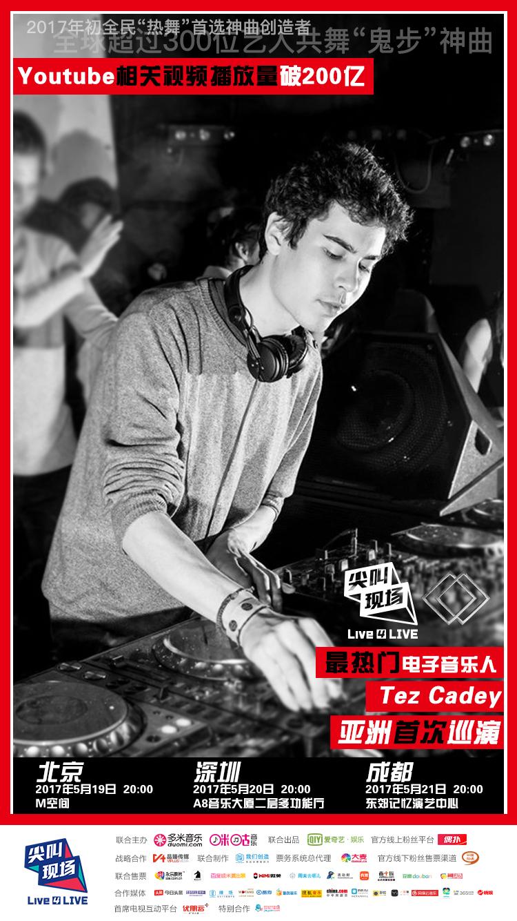 《seve》原创Tez Cadey受热追 中国巡演加场