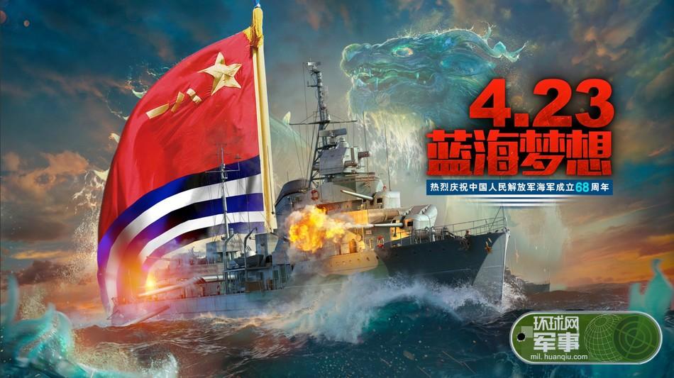 空中网庆祝中国海军节系列活动圆满落幕