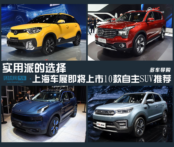 实用派的选择 上海车展即将上市10款自主SUV推荐