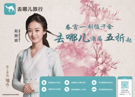 去哪儿网签约赵丽颖背后:完成年轻化品牌重塑