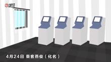 """北京西站取票遇假""""志愿者""""? 揭秘新骗术"""