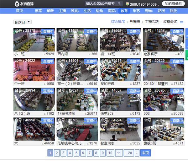 多地学校课堂宿舍被直播 学生一举一动均被传上网
