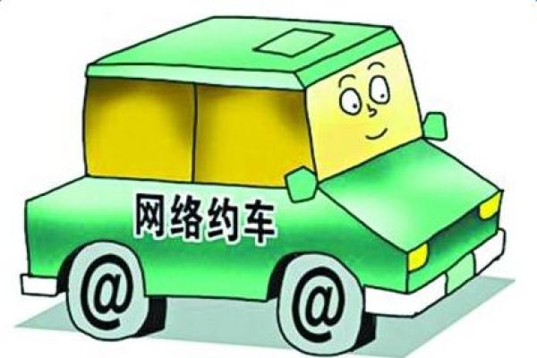 网约车变黑车源于供给不足 应适当放宽限制