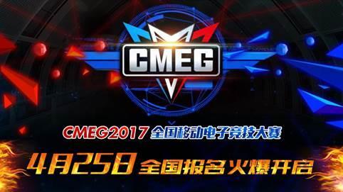 960万平方公里爆燃:CMEG2017大赛全国开赛
