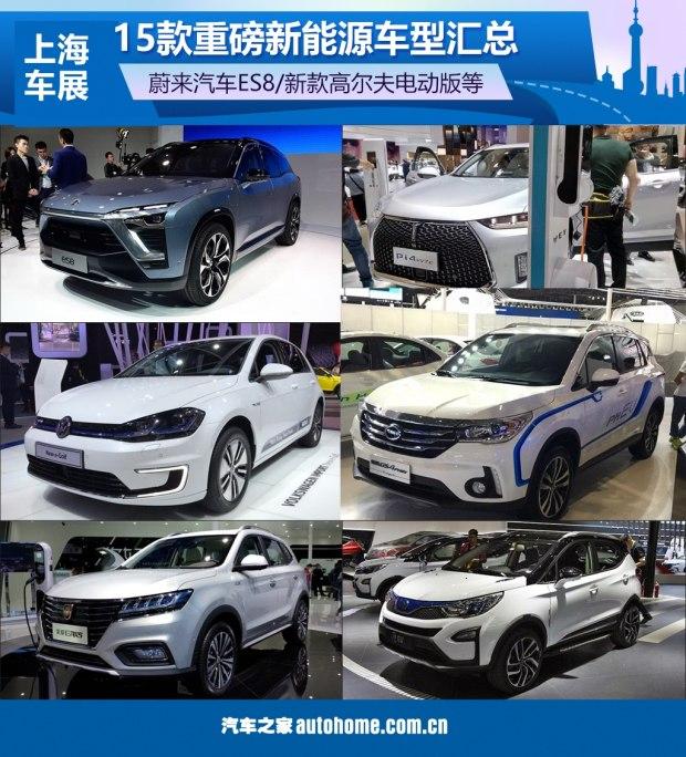 蔚来ES8等 上海车展重磅新能源车汇总
