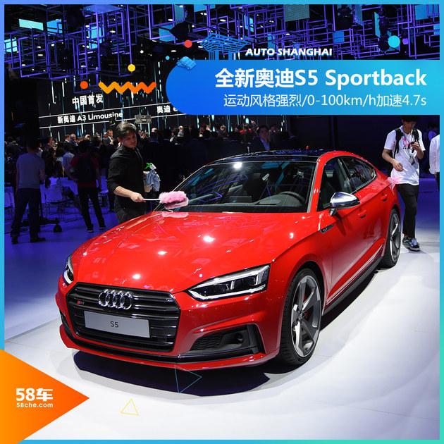 2017上海车展 新一代奥迪S5 Sportback
