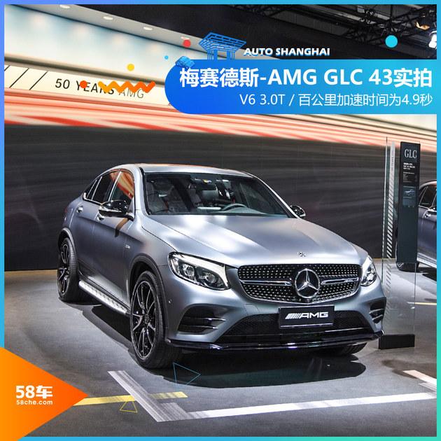 2017上海车展 梅赛德斯-AMG GLC 43实拍
