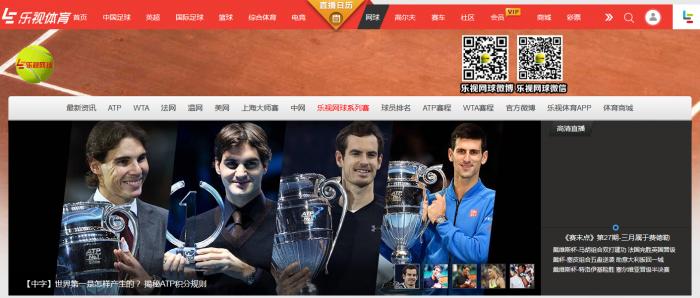 网球也不能播了:乐视体育欠1亿 ATP合同终止