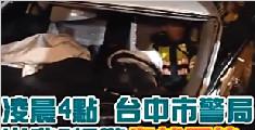监拍台湾警车追犯竟对撞