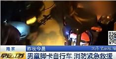 男童脚卡自行车 消防紧急救援