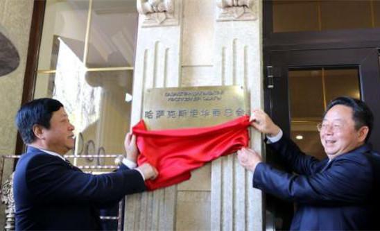 哈萨克斯坦华商总会在阿拉木图宣布成立