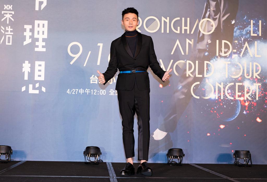 """李荣浩""""有理想""""世界巡演台北场9月16正式开唱图片"""