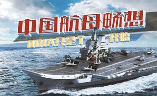 中国航母畅想:001A只是个开始