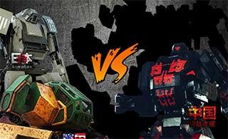 中国首台巨型机器人宣战日美