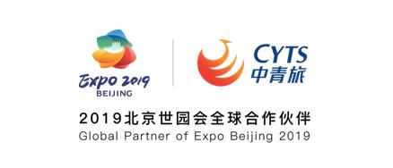 中青旅成为2019北京世园会全球合作伙伴