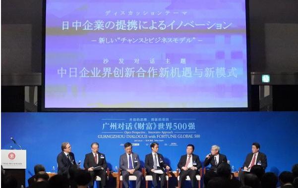 广州在日本东京举办2017《财富》全球论坛推介会