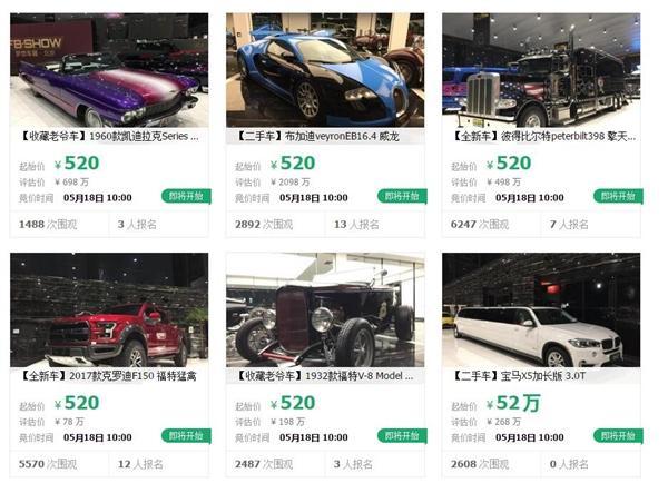 淘宝520元拍卖二手布加迪威龙 网友围观
