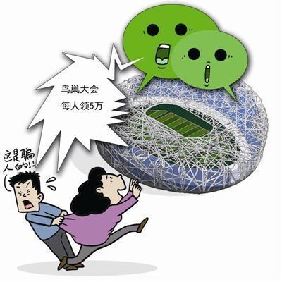 """鸟巢""""解冻民族资产""""系40年老骗术 缘何借网还魂"""