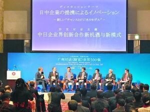 用广州速度广州服务广邀天下 在东京举办《财富》论坛推介会