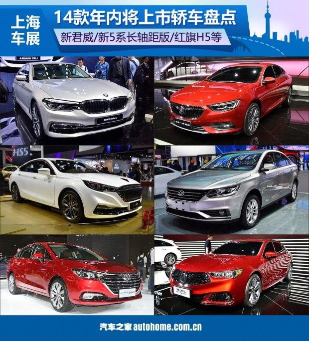 新君威等14款 上海车展年内将上市轿车